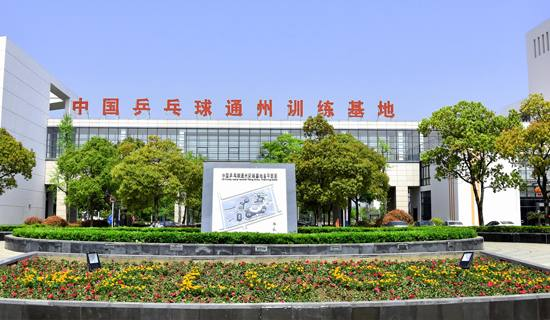 中国乒乓球训练基地
