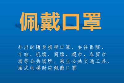 【疫情防控】新冠肺炎疫情防控提示
