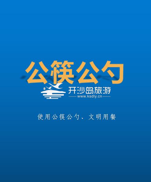 新冠肺炎疫情防控提示公筷公勺