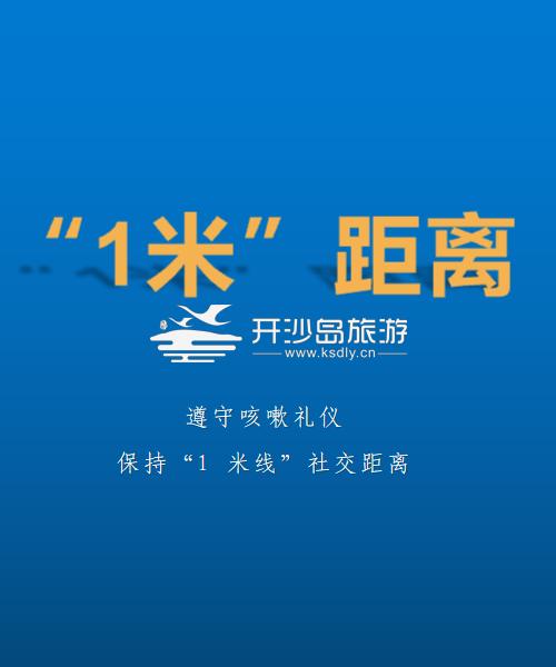 """新冠肺炎疫情防控提示""""1米""""距离"""