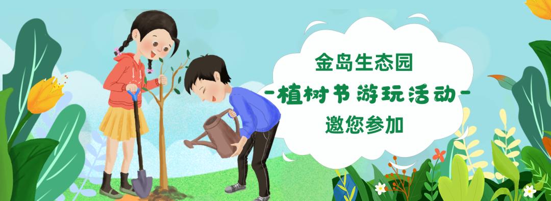 【踏春季】金岛生态园邀您参加3.12日植树节游玩活动